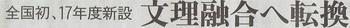 滋賀大変換文理融合.jpg